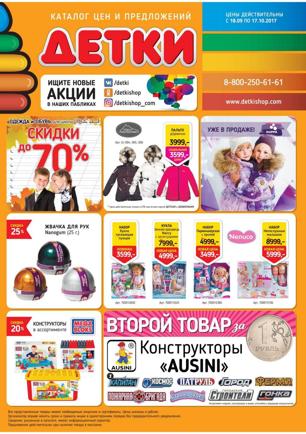 Каталог акций Детки с 18 сентября по 17 октября 2017 - стр. 1