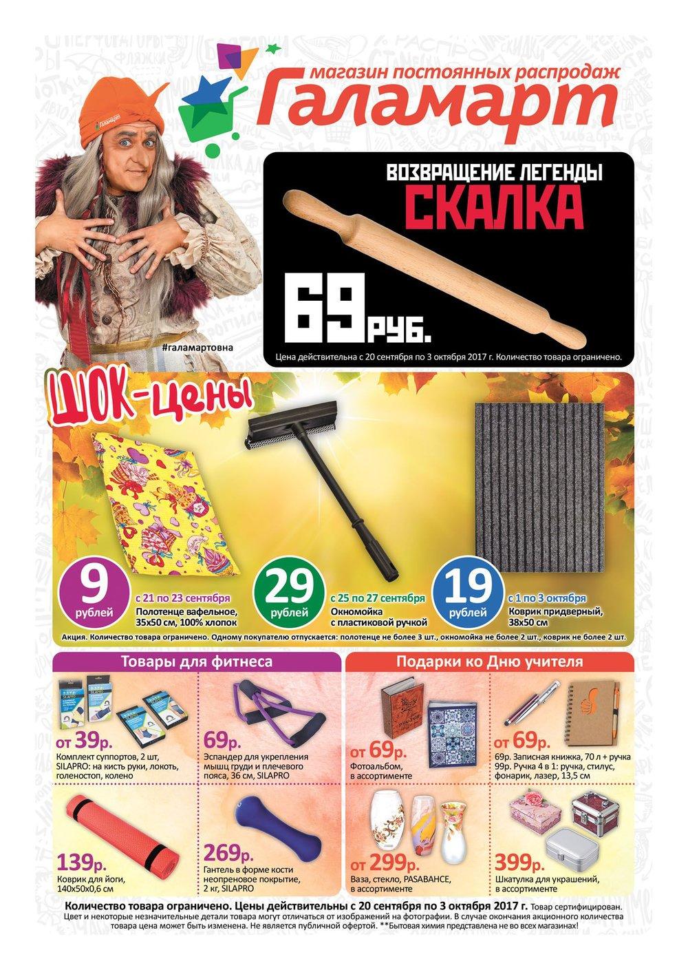 Каталог акций Галамарт с 20 сентября по 3 октября 2017 - стр. 1