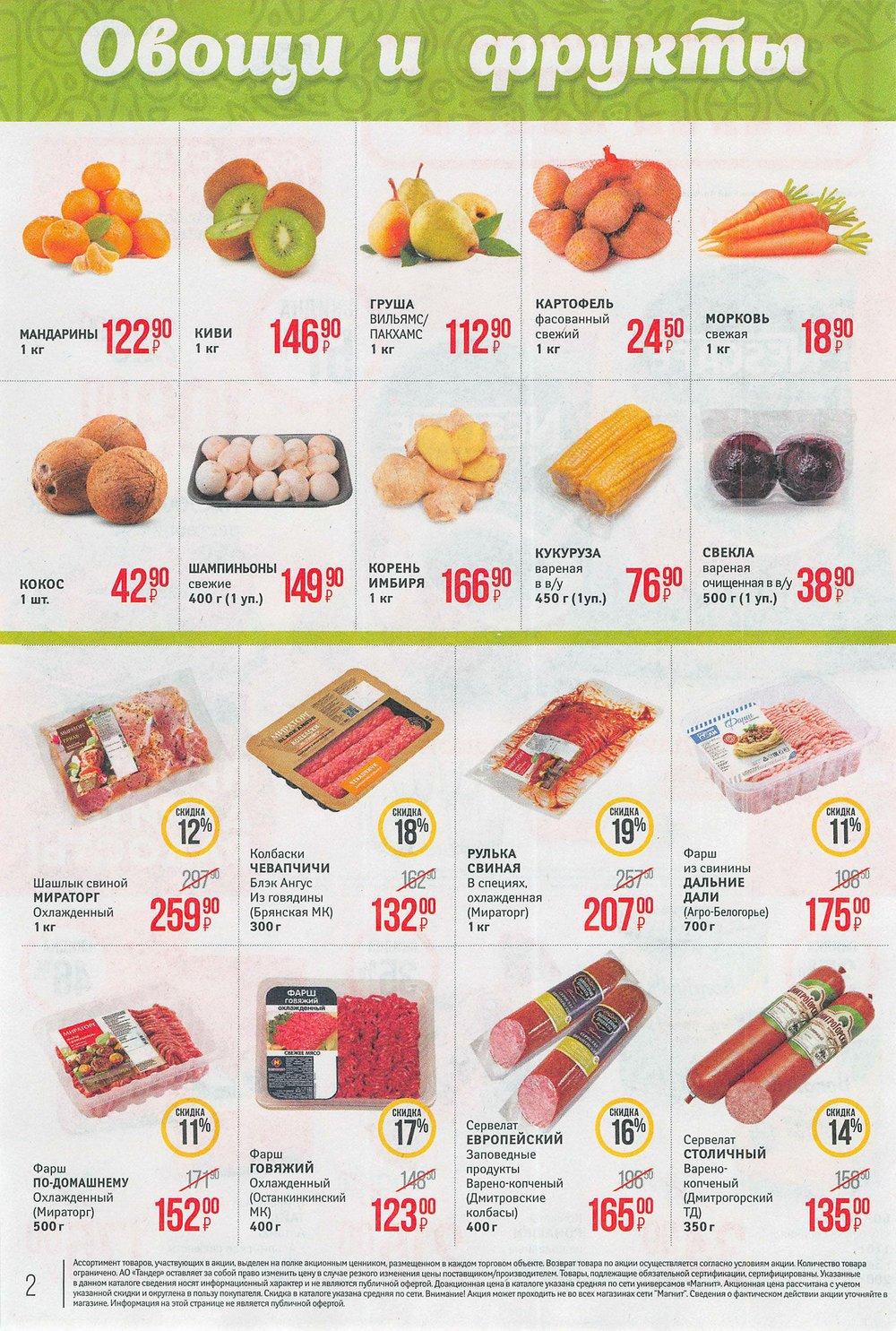Каталог акций Магнит Универсам с 20 по 26 сентября 2017 - стр. 2