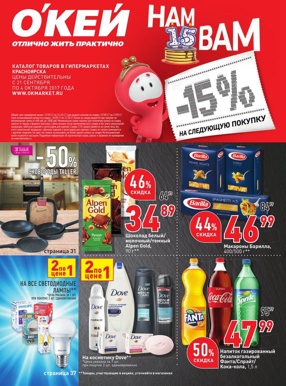 Каталог акций Окей Гипермаркет с 21 сентября по 4 октября 2017 - стр. 1