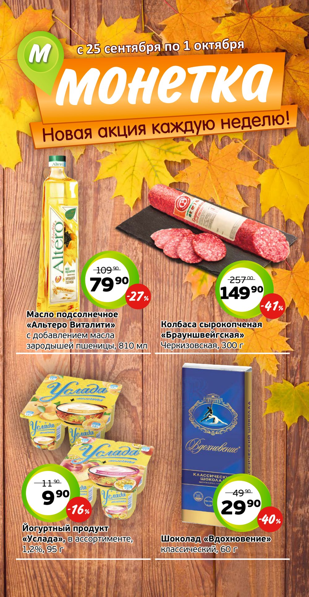 Каталог акций Монетка с 25 сентября по 1 октября 2017 - стр. 1