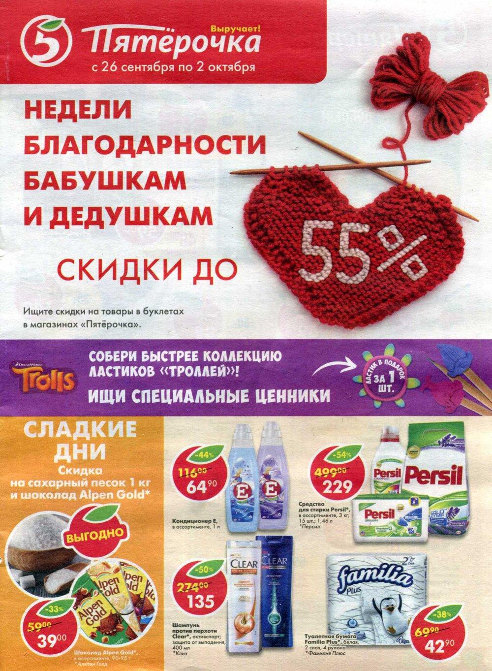 Каталог акций Пятерочка с 26 сентября по 2 октября 2017 - стр. 1