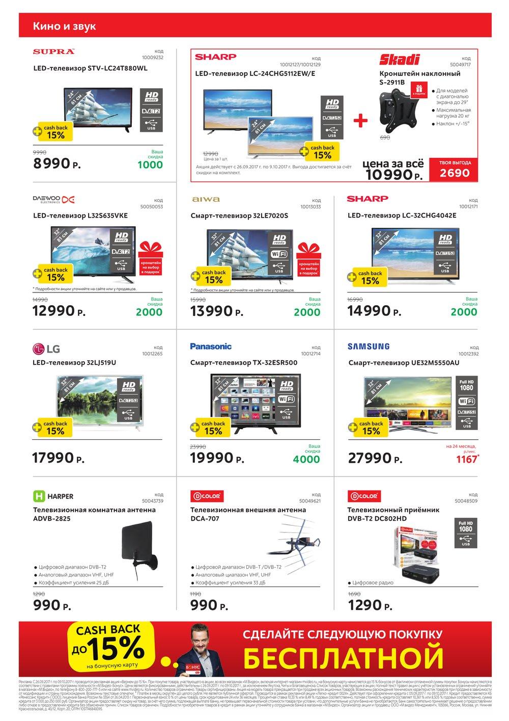 Каталог акций М.Видео с 26 сентября по 9 октября 2017 - стр. 2