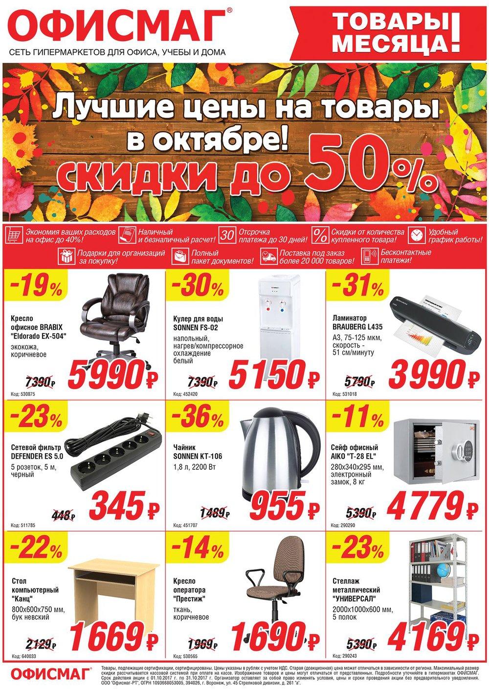 Каталог акций Офисмаг с 1 по 31 октября 2017 - стр. 1