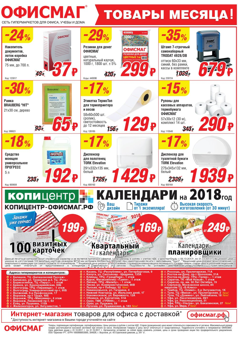 Каталог акций Офисмаг с 1 по 31 октября 2017 - стр. 2