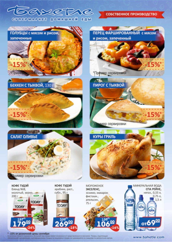 Каталог акций Бахетле с 1 по 15 октября 2017 - стр. 1