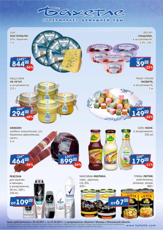 Каталог акций Бахетле с 1 по 15 октября 2017 - стр. 2