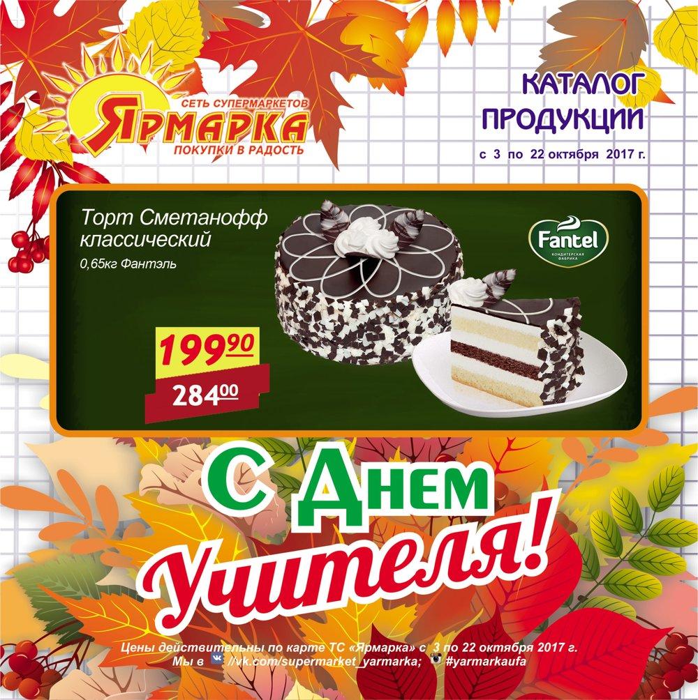 Каталог акций Ярмарка с 3 по 22 октября 2017 - стр. 1