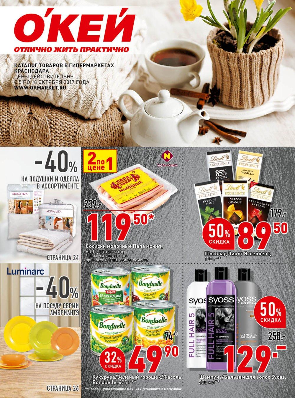 Каталог акций Окей Гипермаркет с 5 по 18 октября 2017 - стр. 1