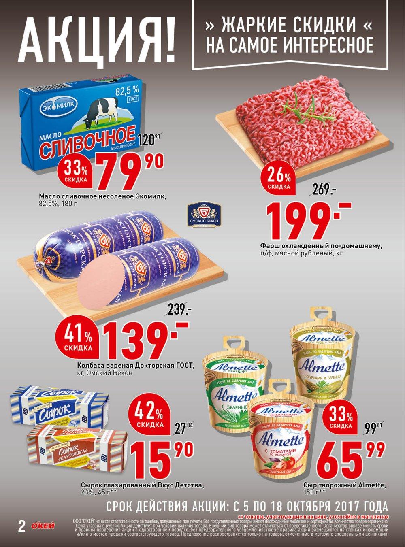 Каталог акций Окей Гипермаркет с 5 по 18 октября 2017 - стр. 2