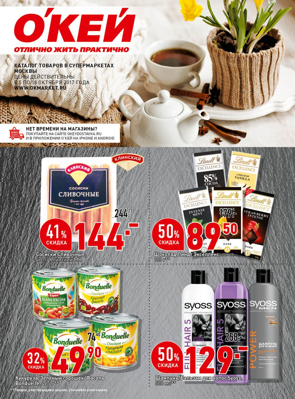 Каталог акций Окей Супермаркет с 5 по 18 октября 2017 - стр. 1