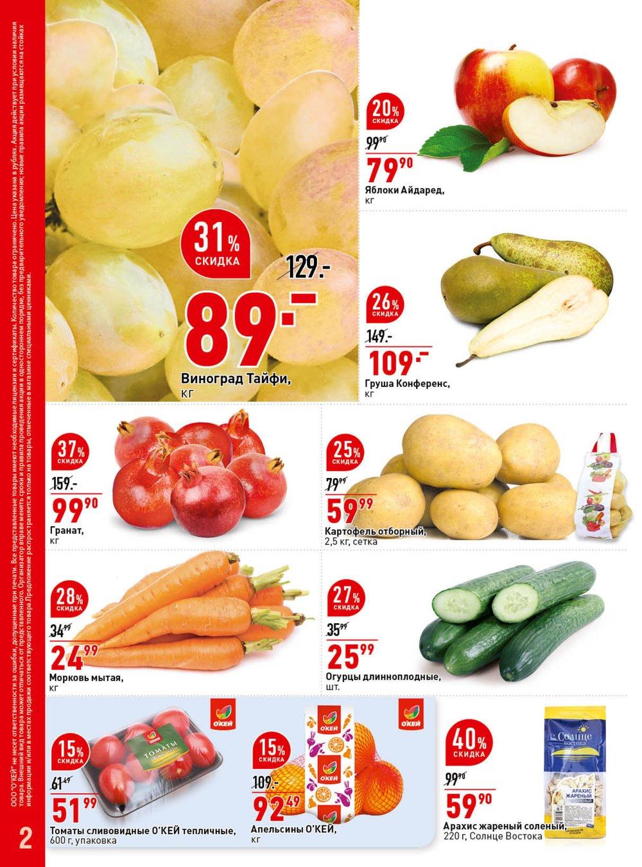 Каталог акций Окей Супермаркет с 5 по 18 октября 2017 - стр. 2