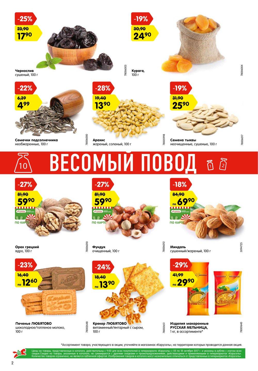 Каталог акций Карусель с 5 по 18 октября 2017 - стр. 2