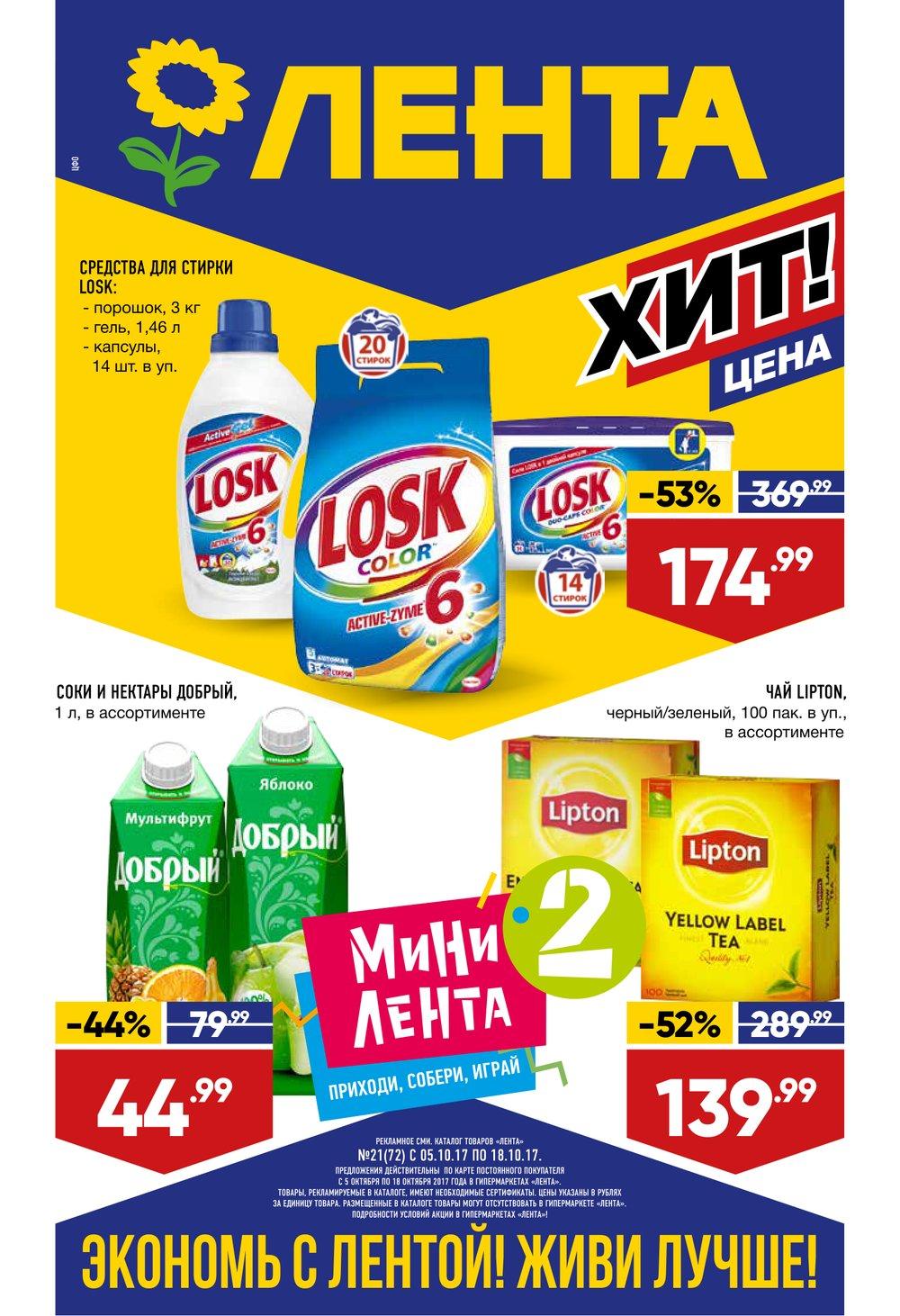 Каталог акций Лента с 5 по 18 октября 2017 - стр. 1