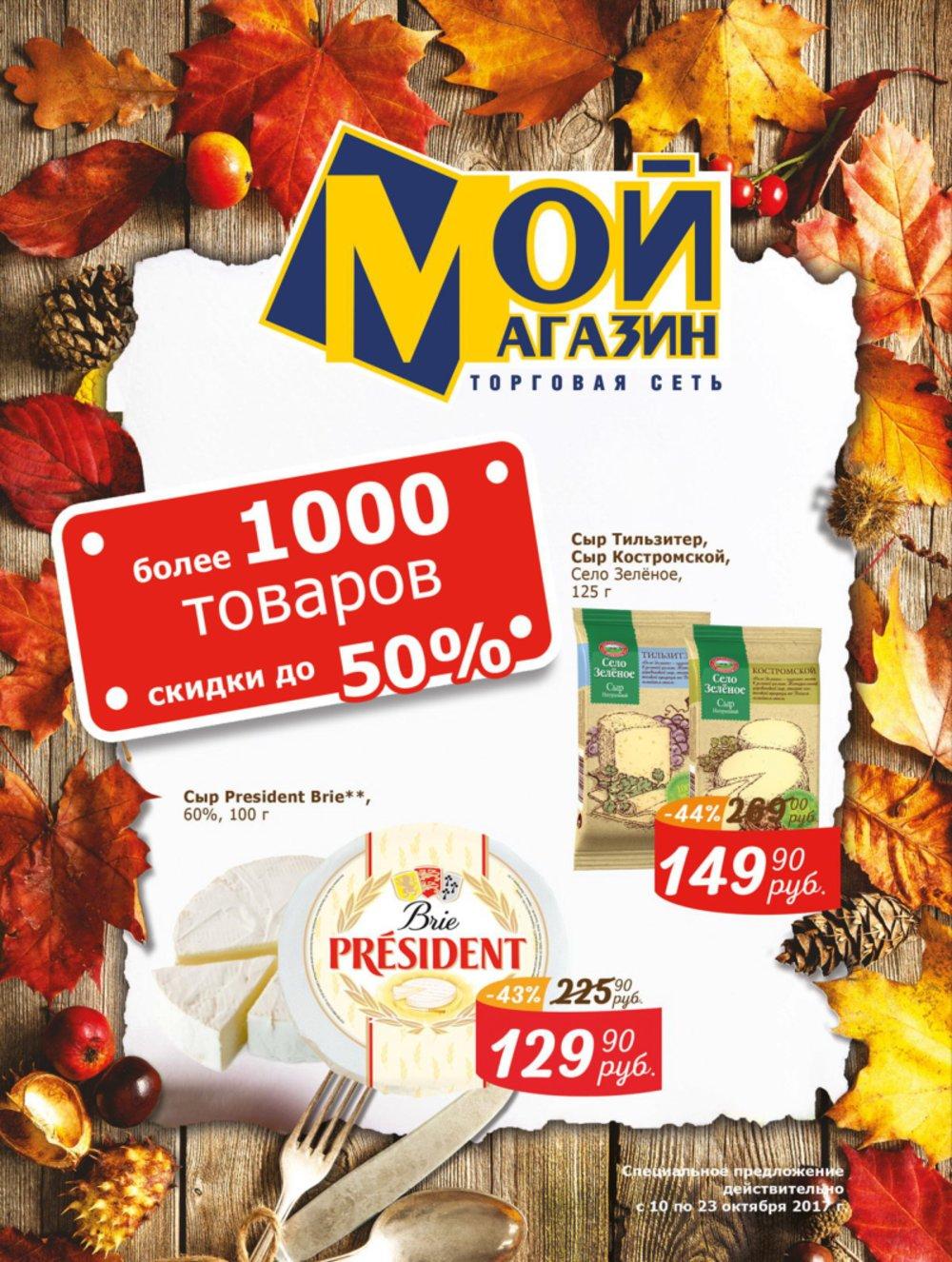Каталог акций Мой Магазин с 10 по 23 октября 2017 - стр. 1