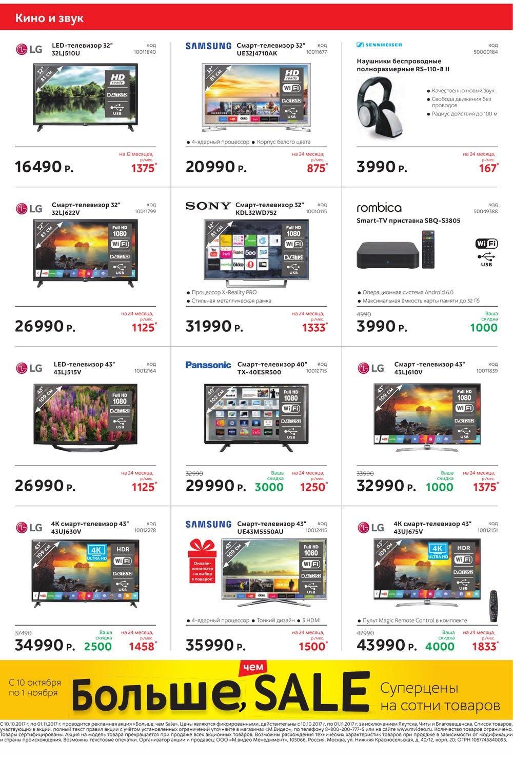 Каталог акций М.Видео с 10 октября по 1 ноября 2017 - стр. 2