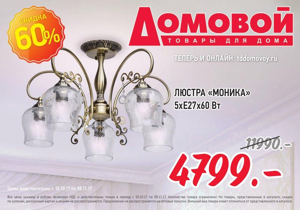 достоинствами домовой санкт петербург каталог товаров для