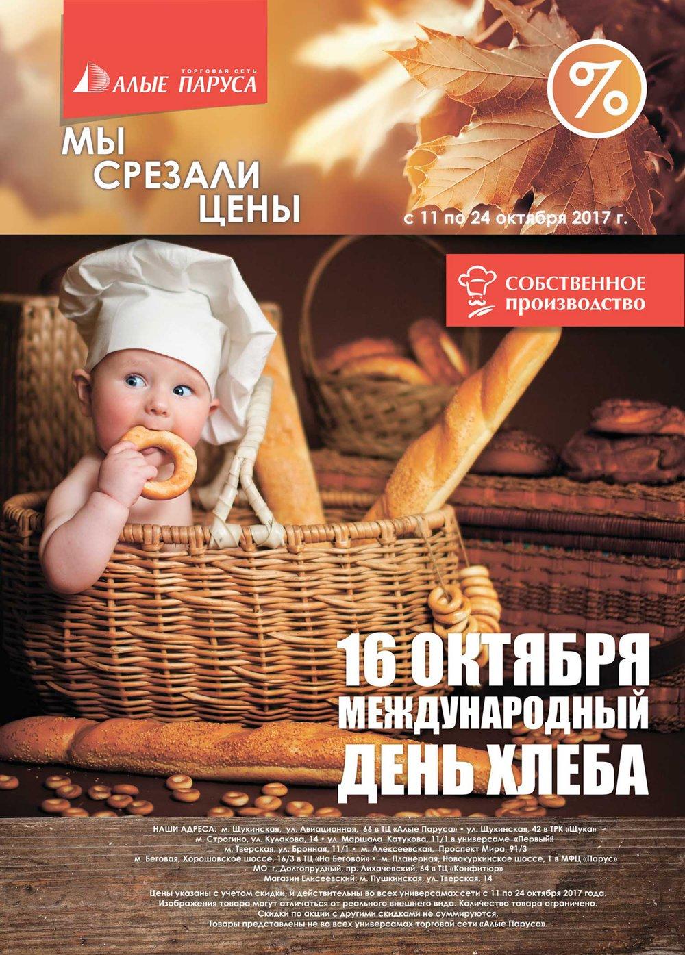 Каталог акций Алые Паруса с 11 по 24 октября 2017 - стр. 1