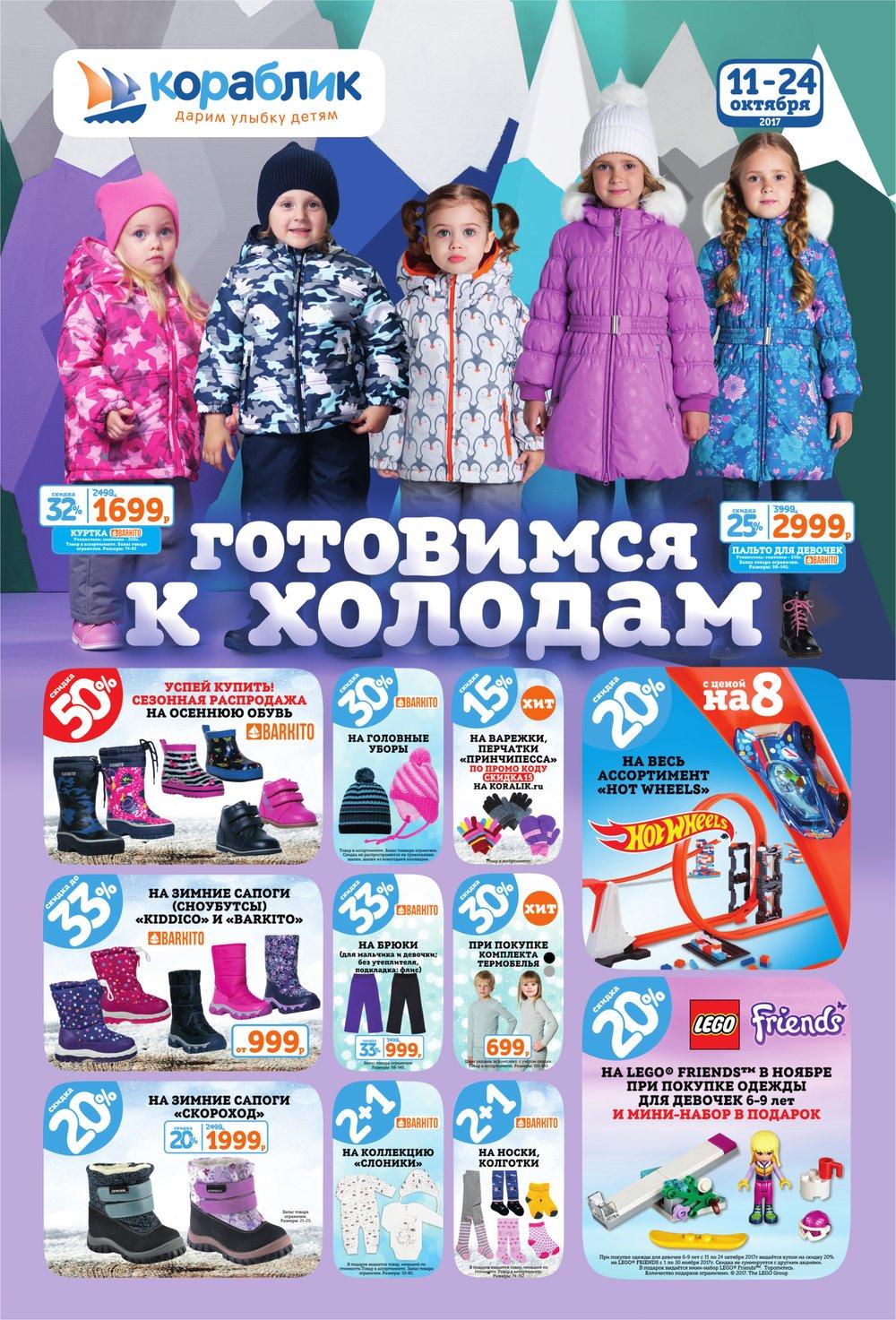 Каталог акций Кораблик с 11 по 24 октября 2017 - стр. 1