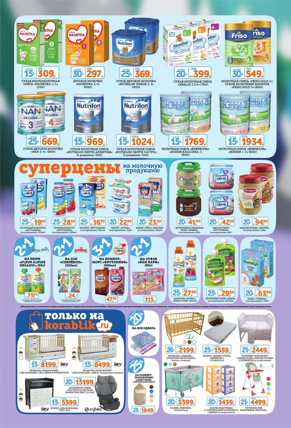 Каталог акций Кораблик с 11 по 24 октября 2017 - стр. 2