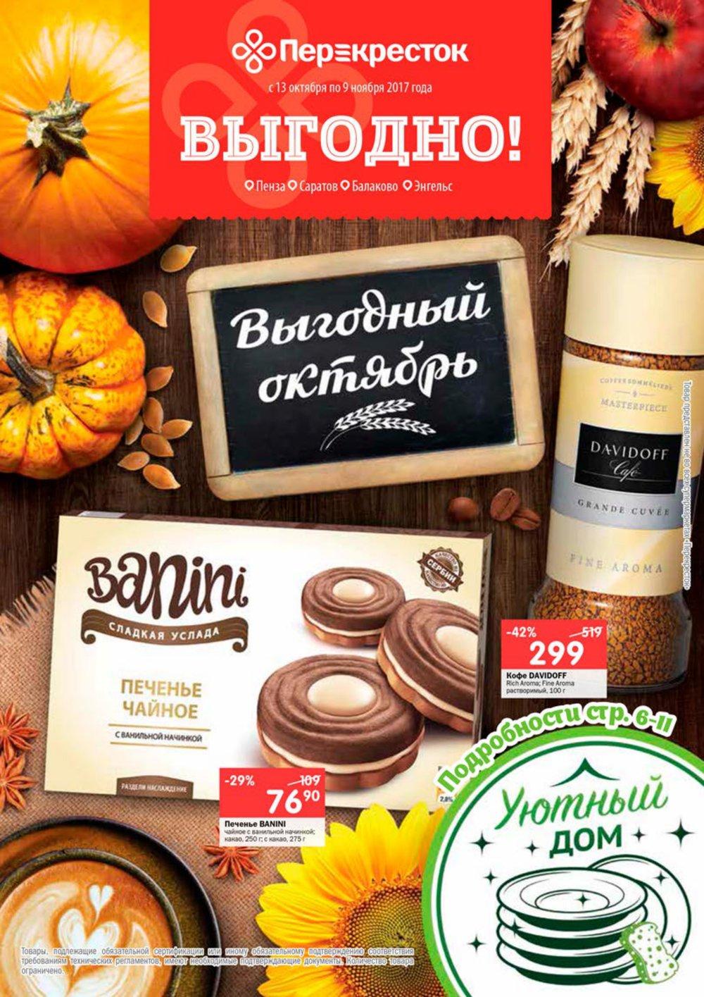 Каталог акций Перекресток с 13 октября по 9 ноября 2017 - стр. 1