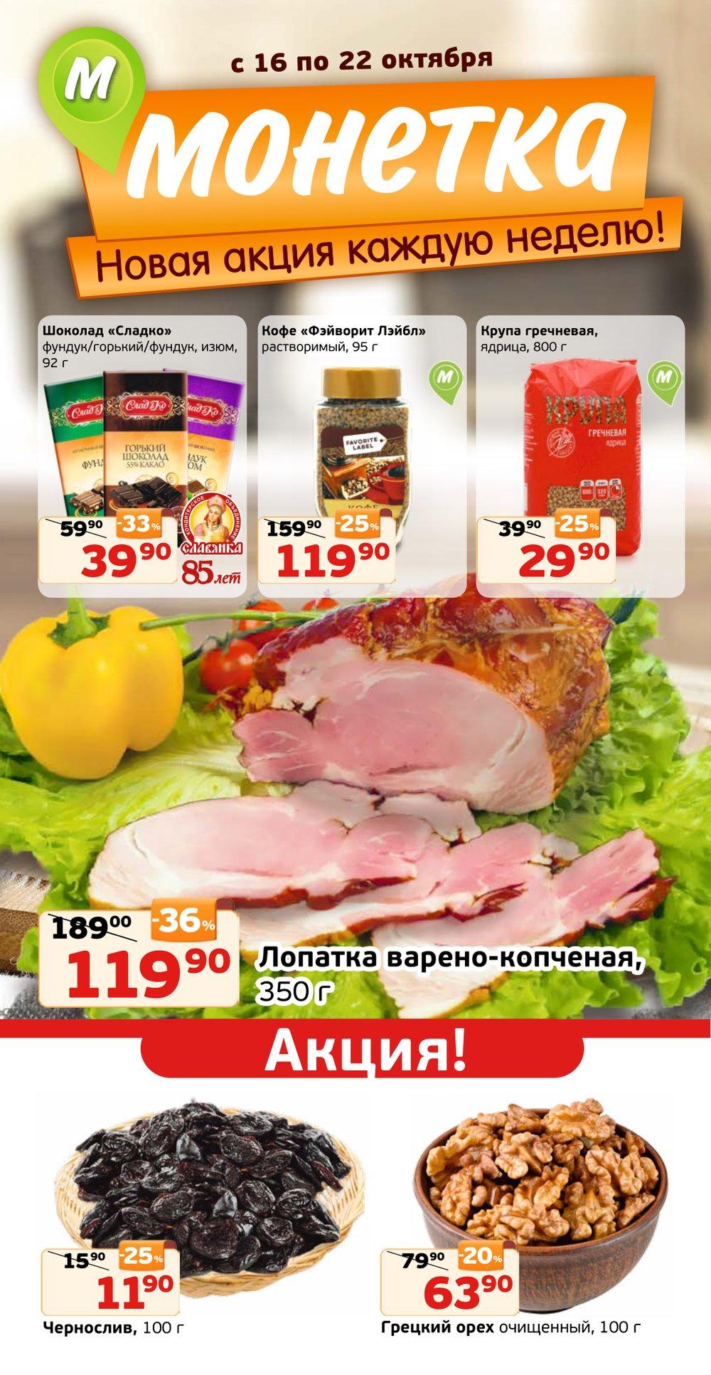 Каталог акций Монетка с 16 по 22 октября 2017 - стр. 1