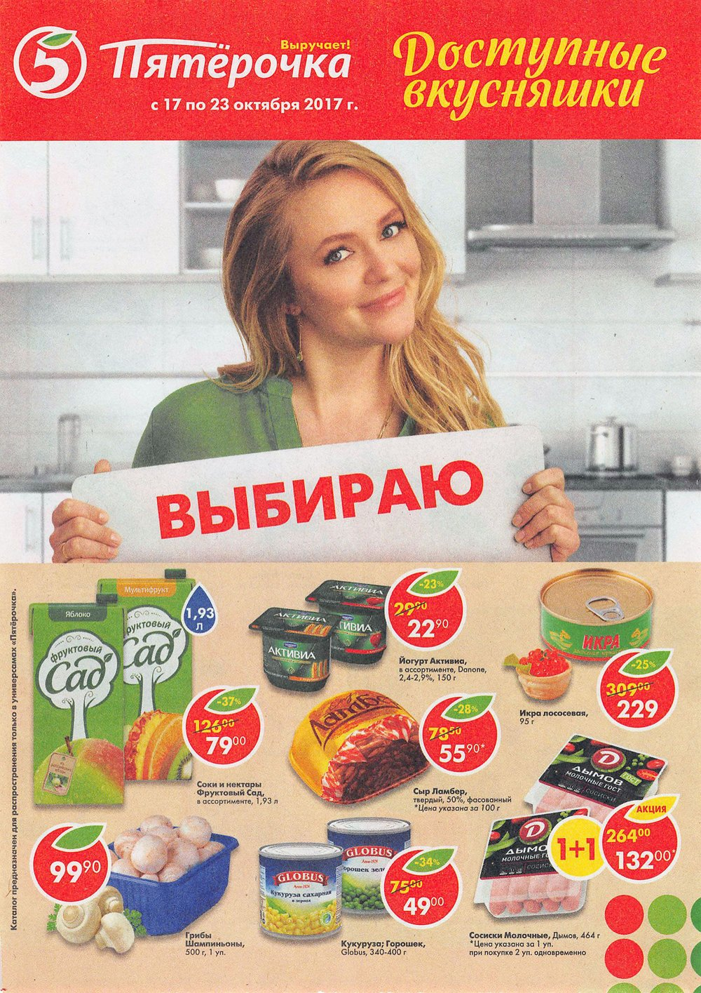 Каталог акций Пятерочка с 17 по 23 октября 2017 - стр. 1