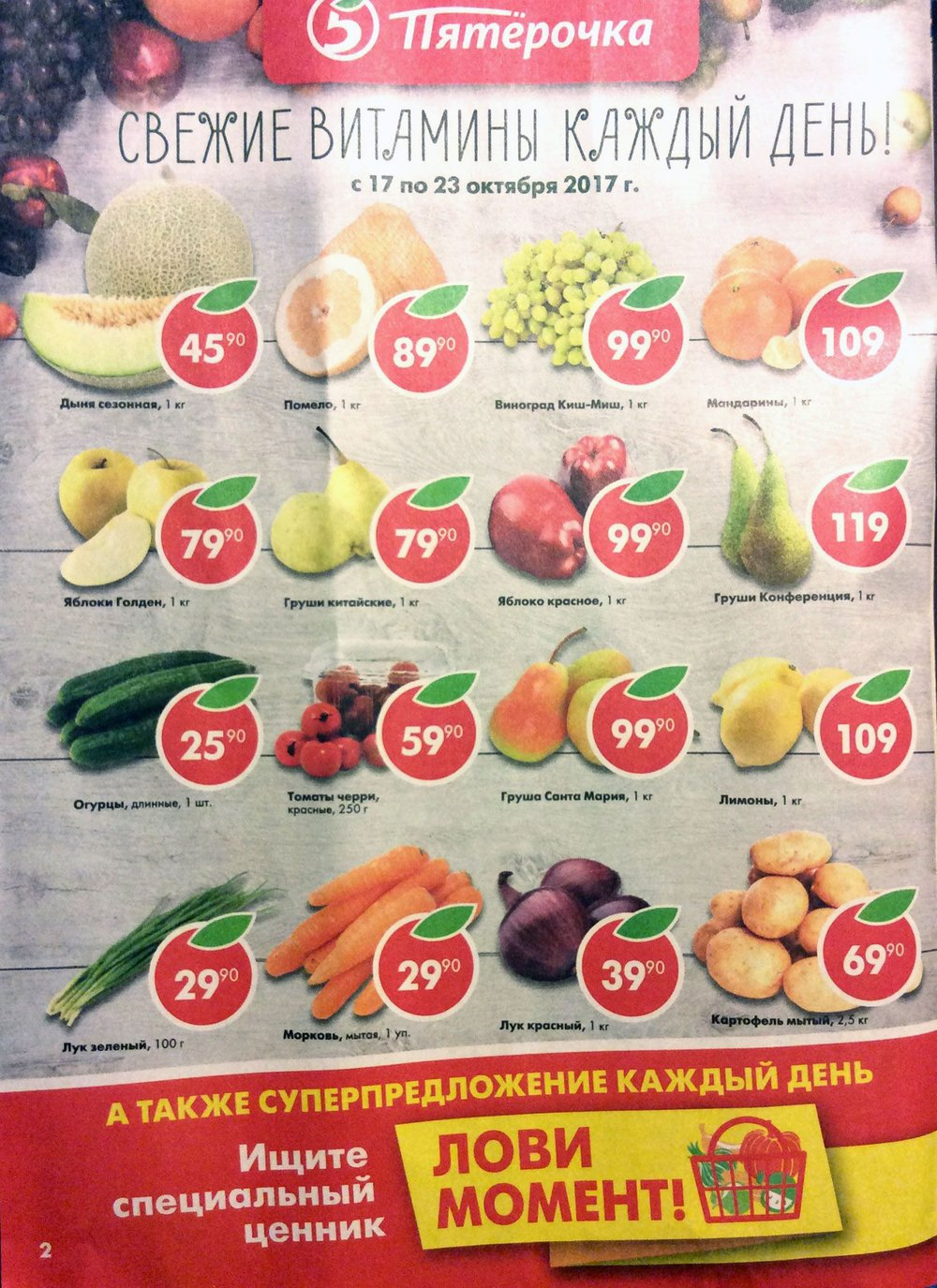 Каталог акций Пятерочка с 17 по 23 октября 2017 - стр. 2
