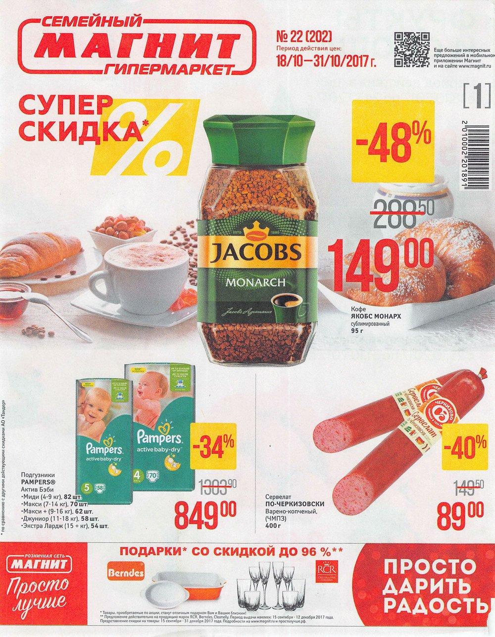 Каталог акций Магнит Гипермаркет с 18 по 31 октября 2017 - стр. 1