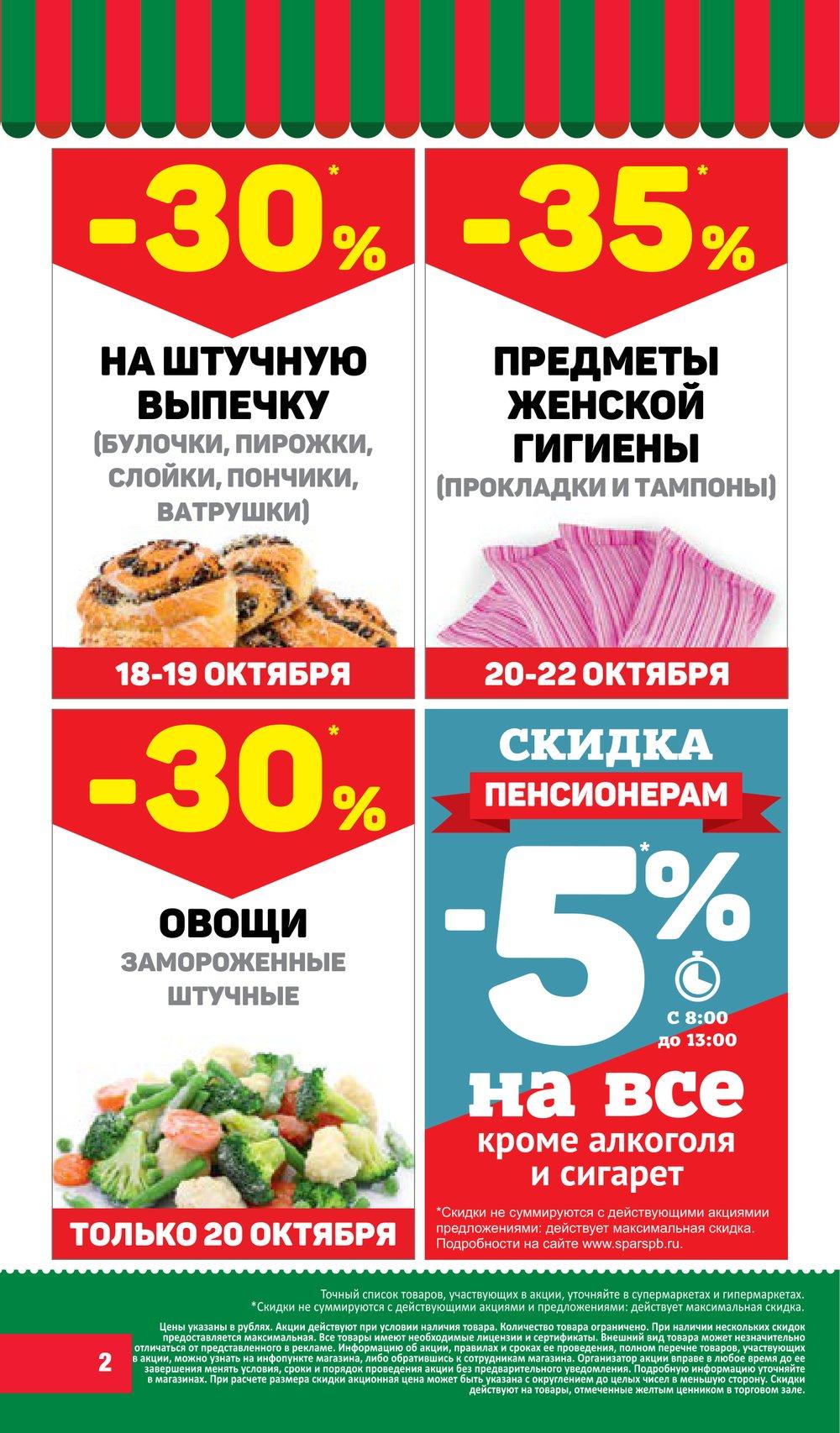 Каталог акций Spar с 18 по 24 октября 2017 - стр. 2