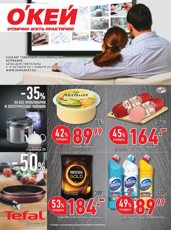 Каталог акций Окей Гипермаркет с 19 октября по 1 ноября 2017 - стр. 1