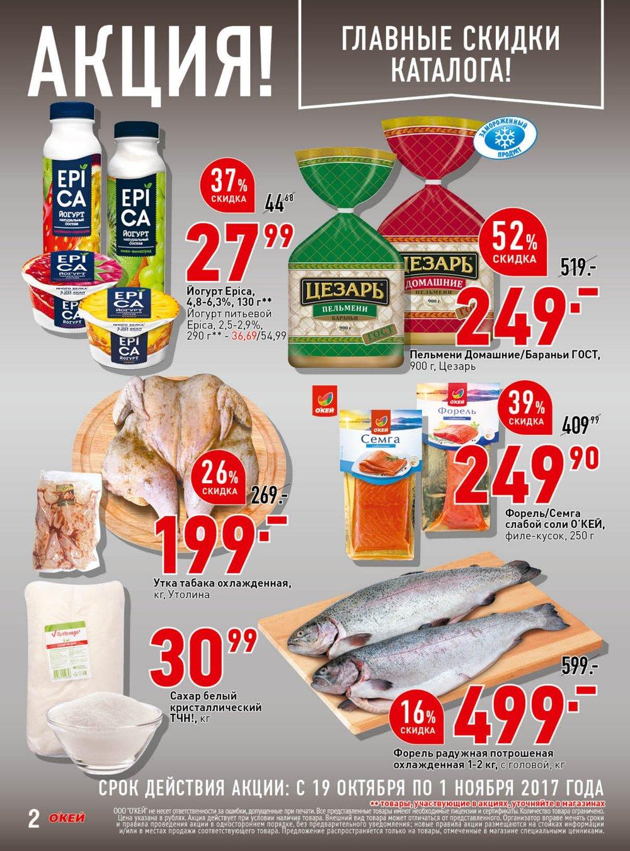 Каталог акций Окей Гипермаркет с 19 октября по 1 ноября 2017 - стр. 2
