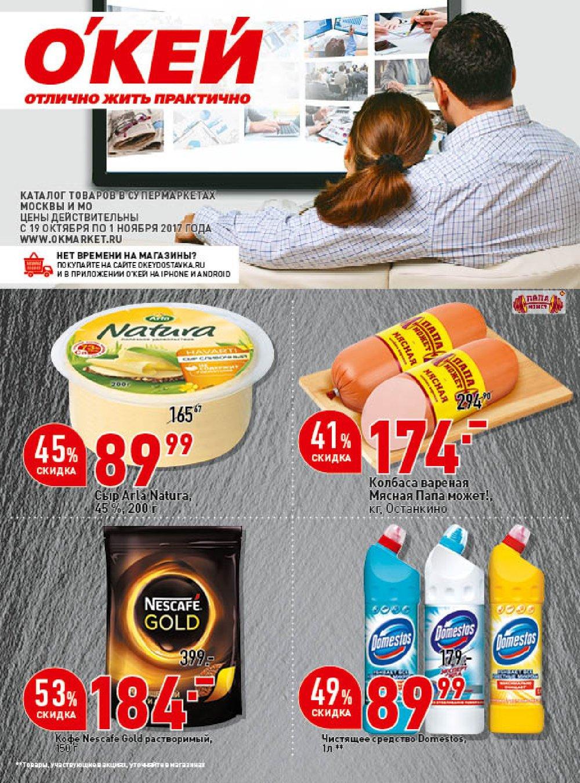 Каталог акций Окей Супермаркет с 19 октября по 1 ноября 2017 - стр. 1