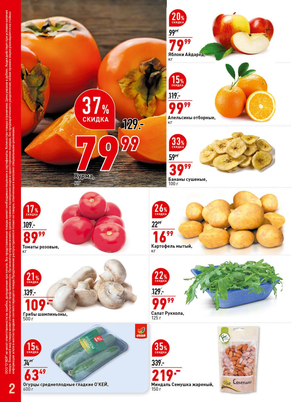 Каталог акций Окей Супермаркет с 19 октября по 1 ноября 2017 - стр. 2