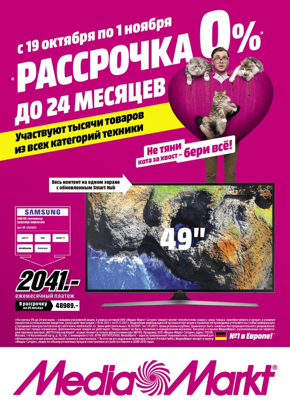 Каталог акций Media Markt с 19 октября по 1 ноября 2017 - стр. 1