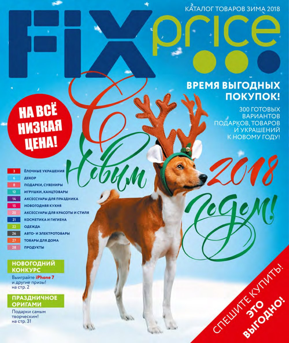 Каталог акций Fix Price с 5 ноября 2017 по 10 января 2018 - стр. 1