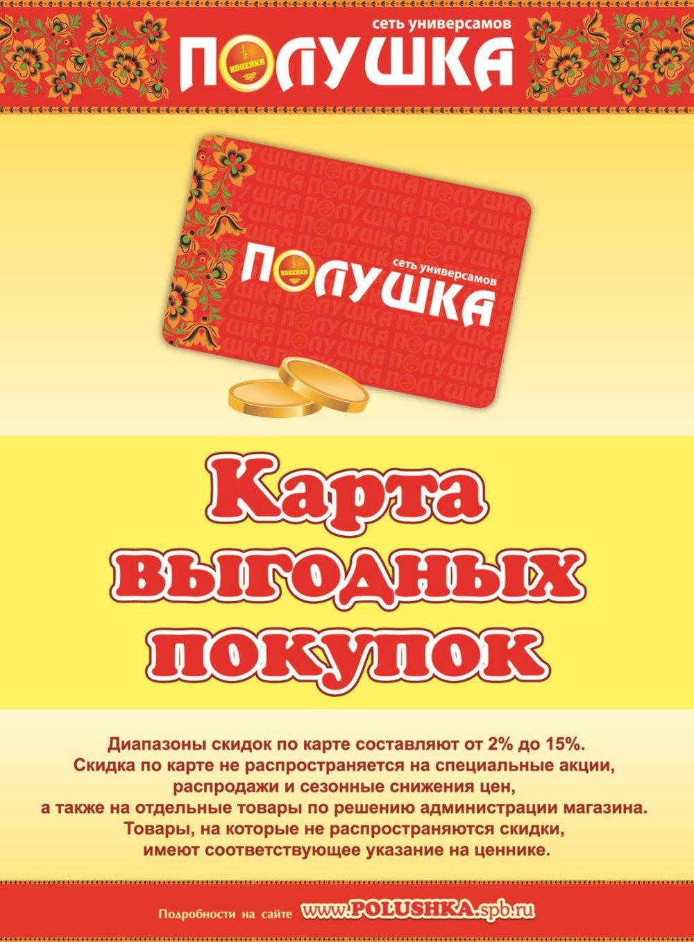 Каталог акций Полушка с 6 по 26 ноября 2017 - стр. 2