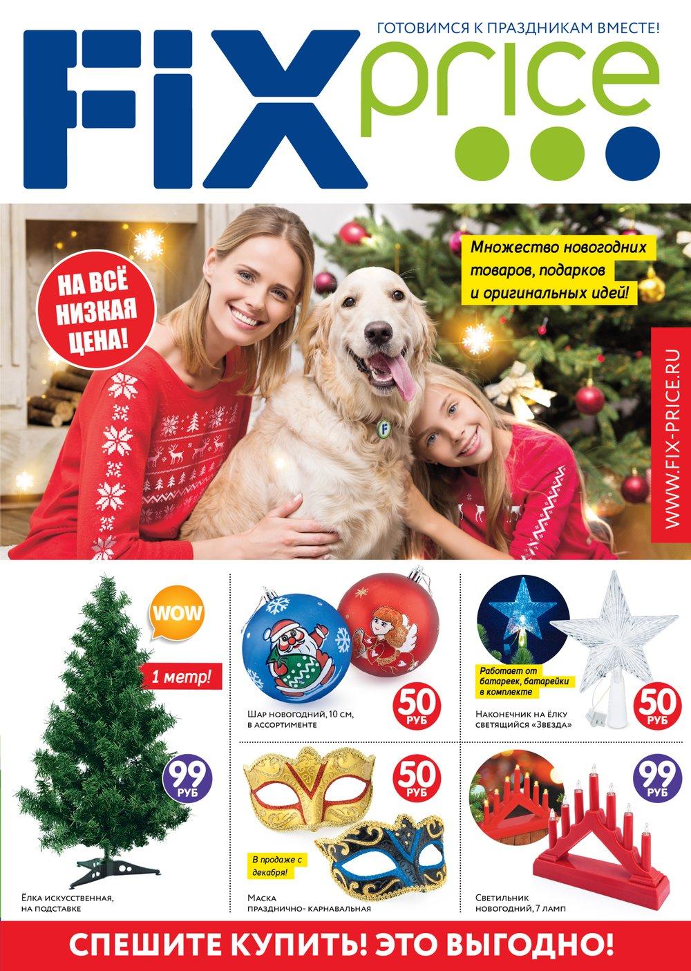 Каталог акций Fix Price с 15 ноября по 13 декабря 2017 - стр. 1