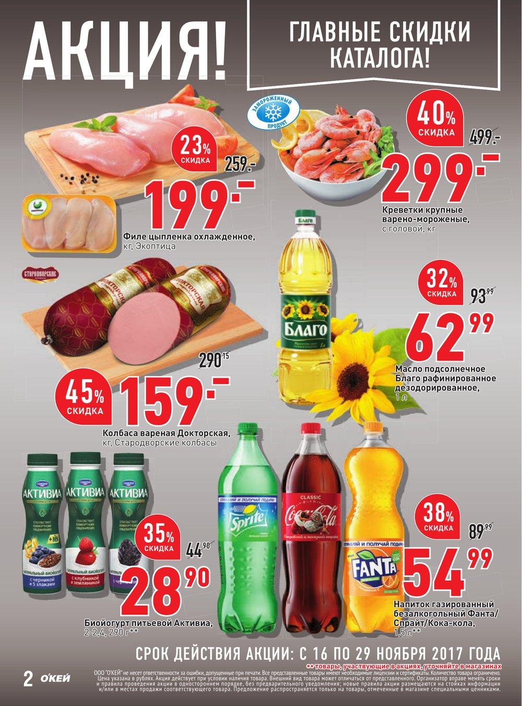 Каталог акций Окей Гипермаркет с 16 по 29 ноября 2017 - стр. 2