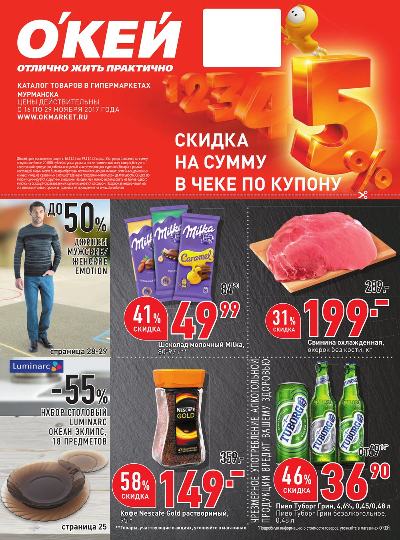 Каталог акций Окей Гипермаркет с 16 по 29 ноября 2017 - стр. 1