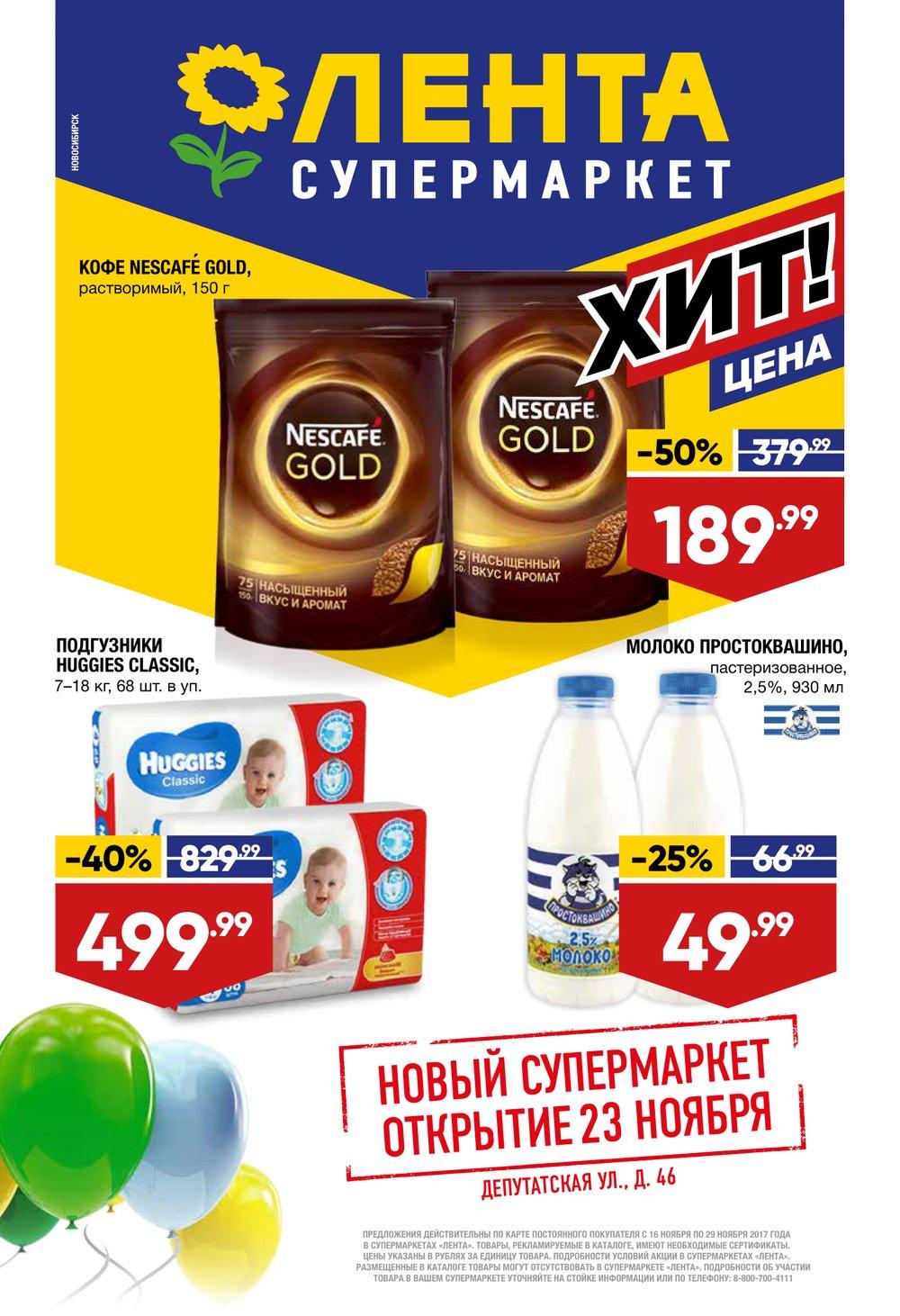 Каталог акций Лента Супермаркет с 16 по 29 ноября 2017 - стр. 1