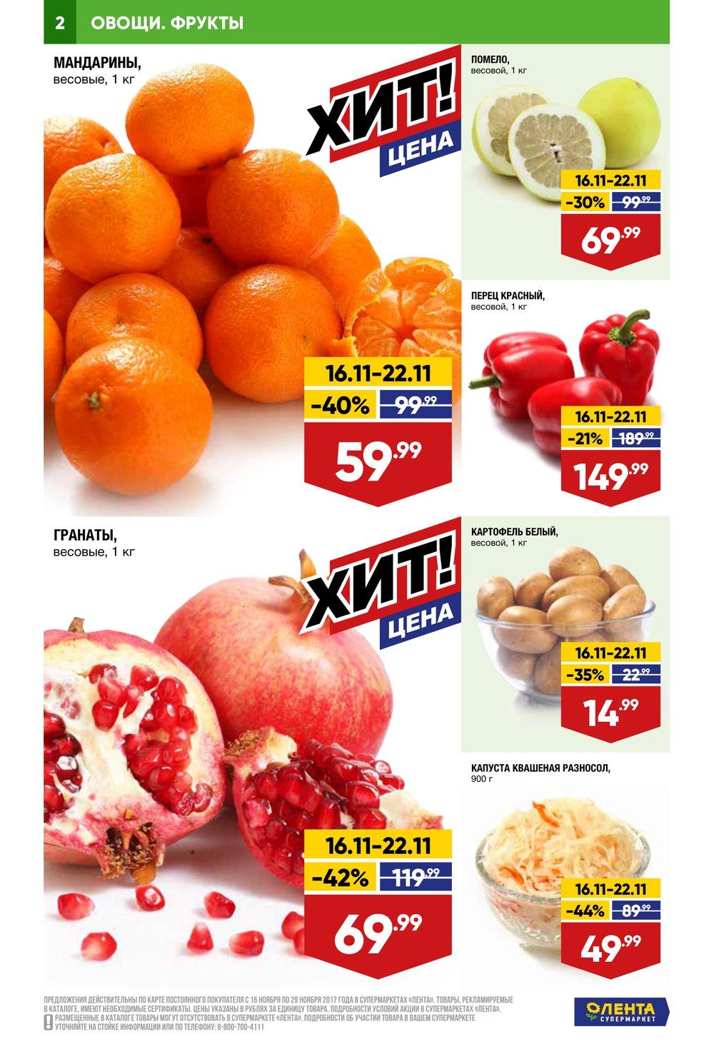 Каталог акций Лента Супермаркет с 16 по 29 ноября 2017 - стр. 2