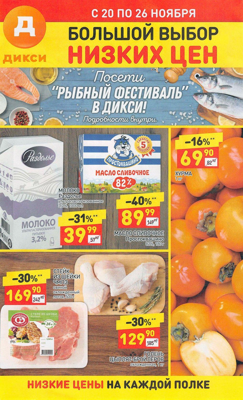 Каталог акций Дикси с 20 по 26 ноября 2017 - стр. 1