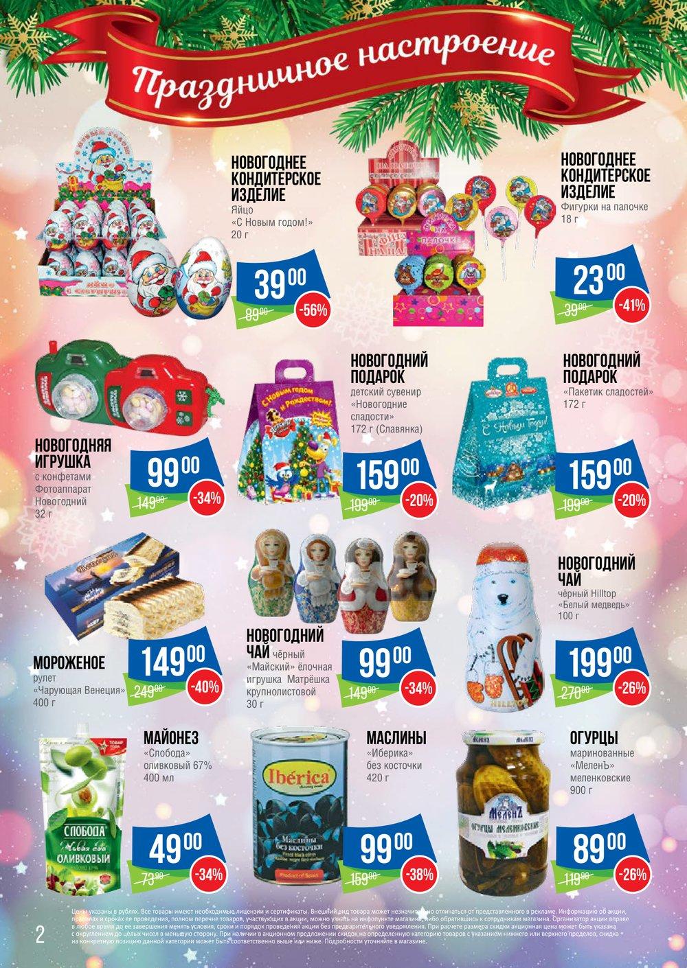 Каталог акций 7я семья с 22 ноября по 5 декабря 2017 - стр. 2