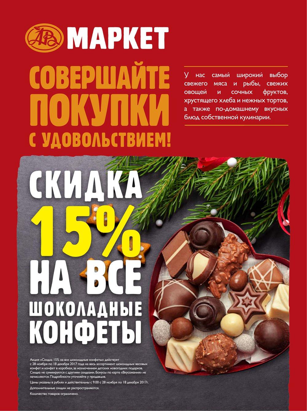 Каталог акций АВ Маркет с 28 ноября по 18 декабря 2017 - стр. 1