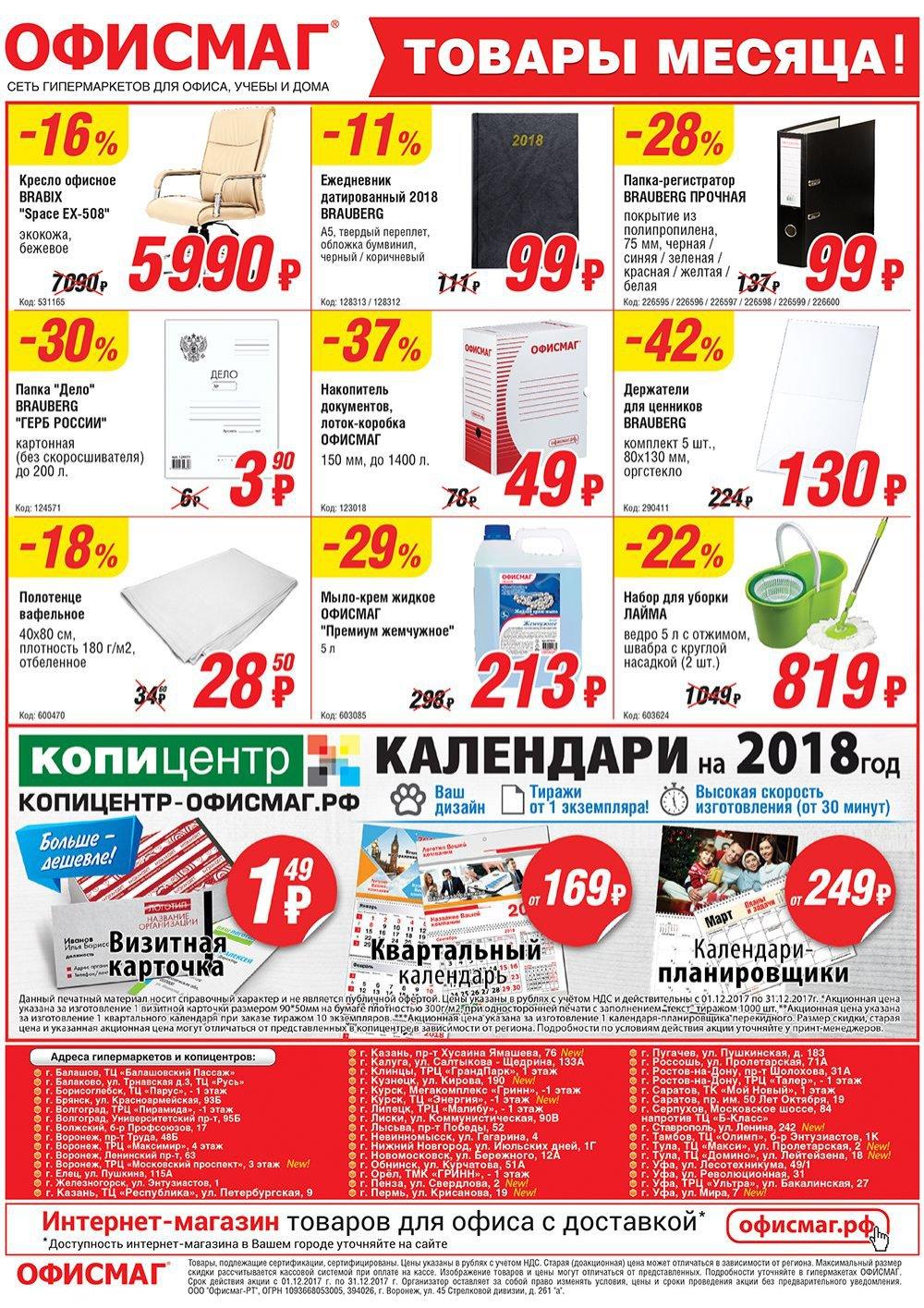 Каталог акций Офисмаг с 1 по 31 декабря 2017 - стр. 2