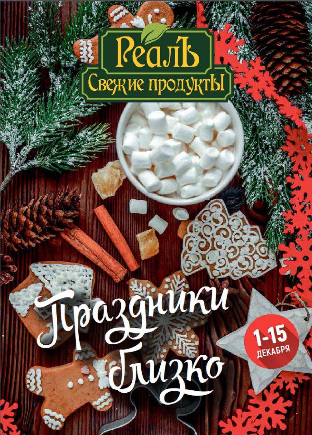 Каталог акций РеалЪ с 1 по 15 декабря 2017 - стр. 1