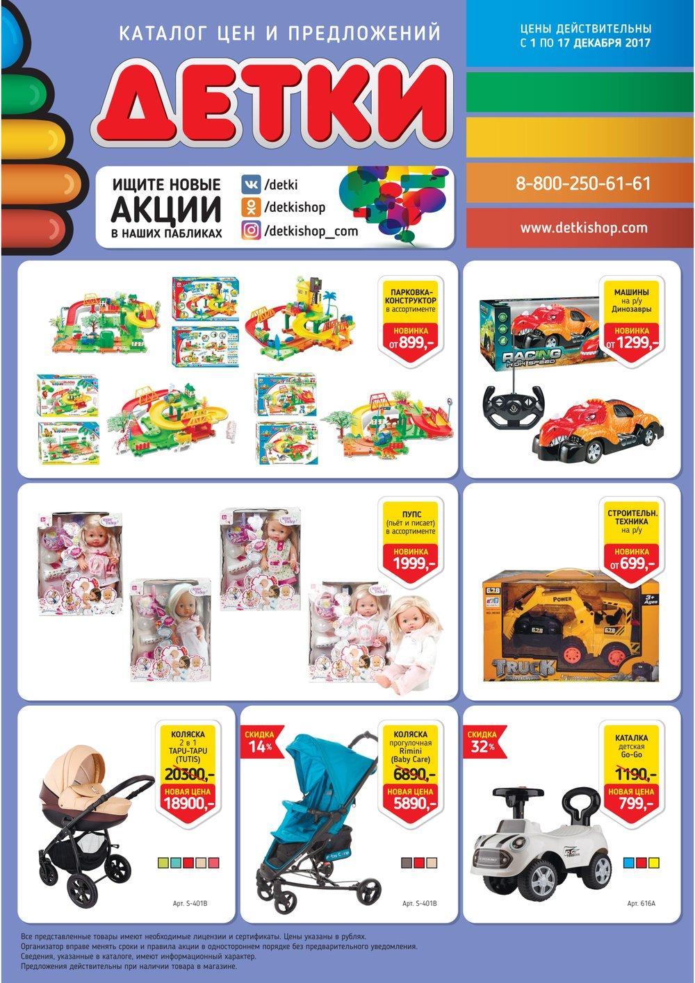Каталог акций Детки с 1 по 17 декабря 2017 - стр. 1