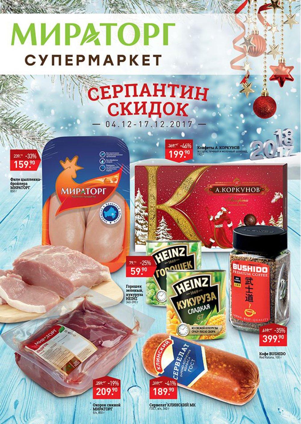 Каталог акций Мираторг с 4 по 17 декабря 2017 - стр. 1