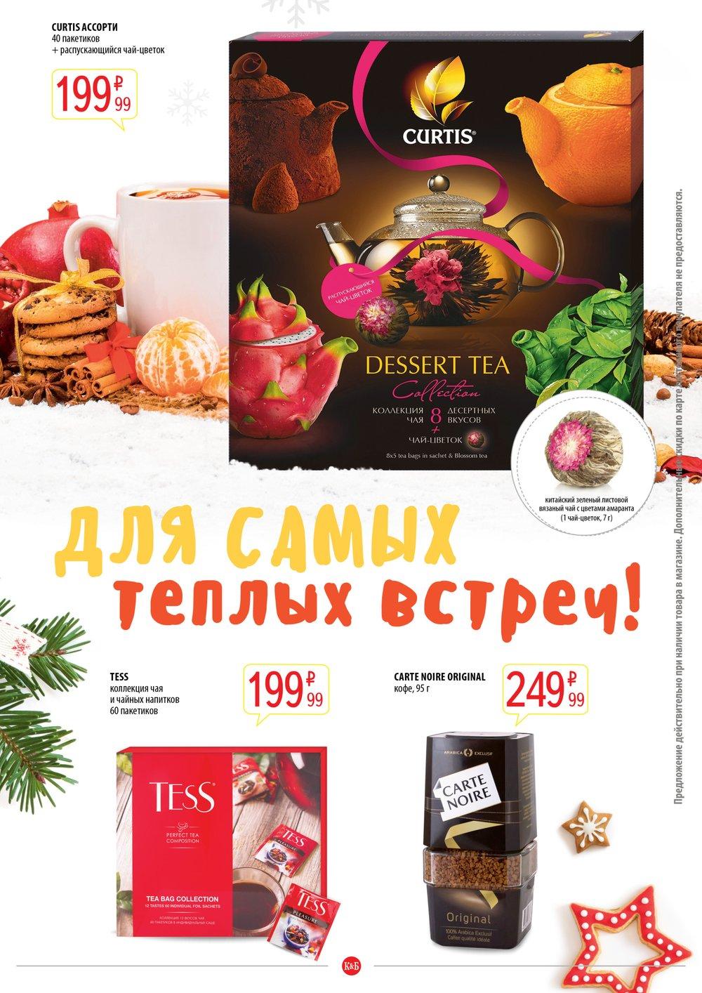 Каталог акций Красное и белое с 5 по 18 декабря 2017 - стр. 2